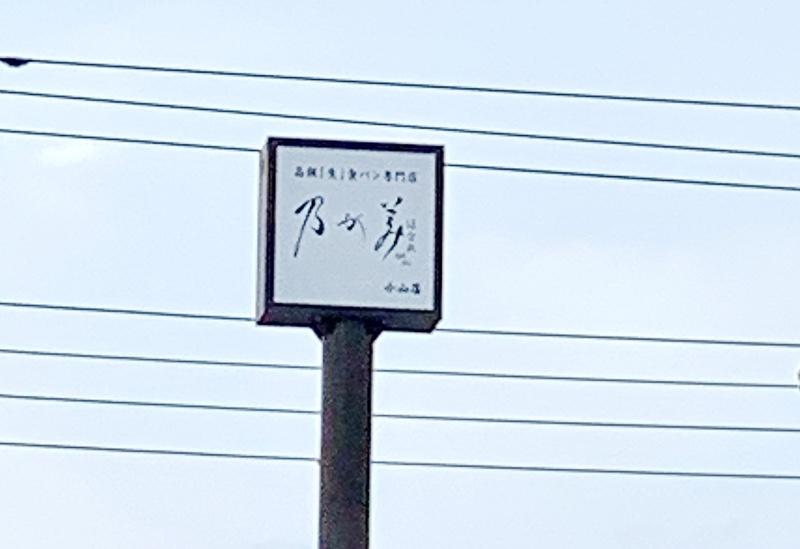 乃が美小山店の看板