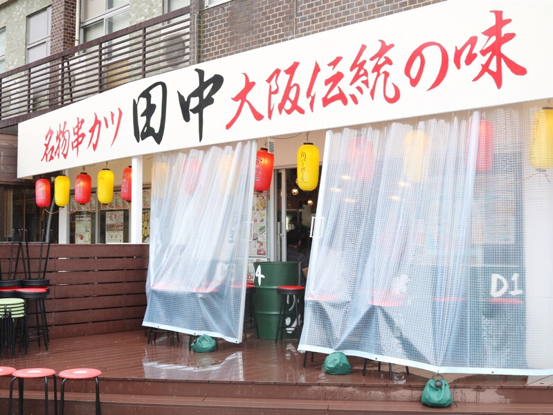 串カツ田中小山東口店の外観
