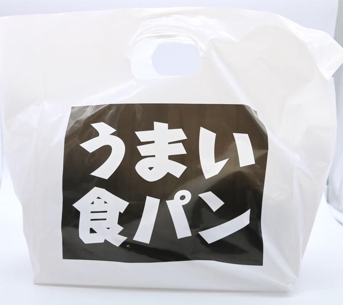 うまい食パンの文字が目立つ袋