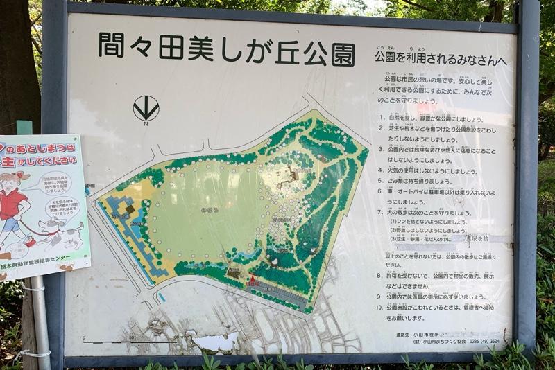間々田美しが丘公園のMAP