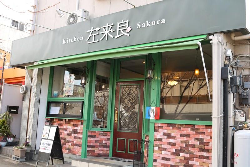 2019年7月オープンした洋食屋さんKitchen左来良(さくら)