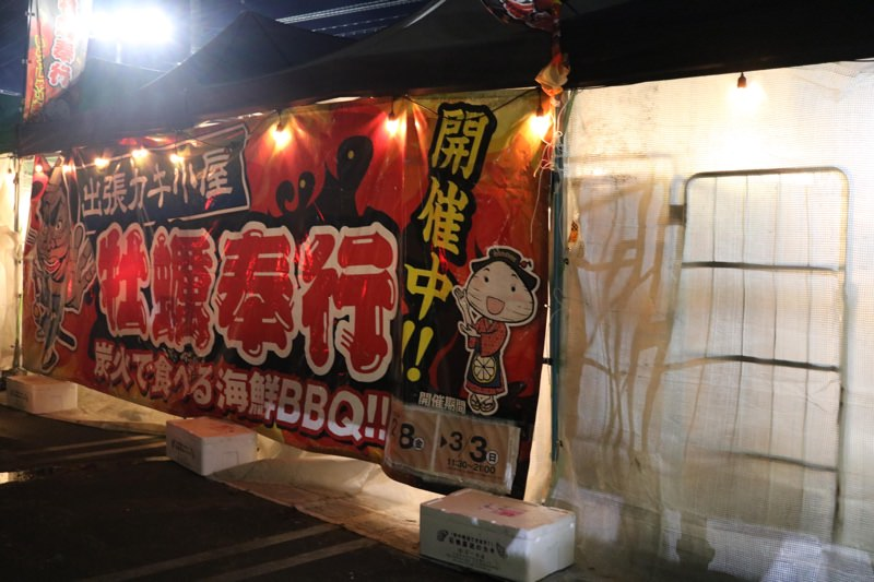 出張カキ小屋 牡蠣奉行 in 小山