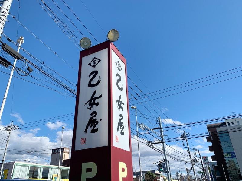 乙女屋は小山市にほん店がある和菓子店