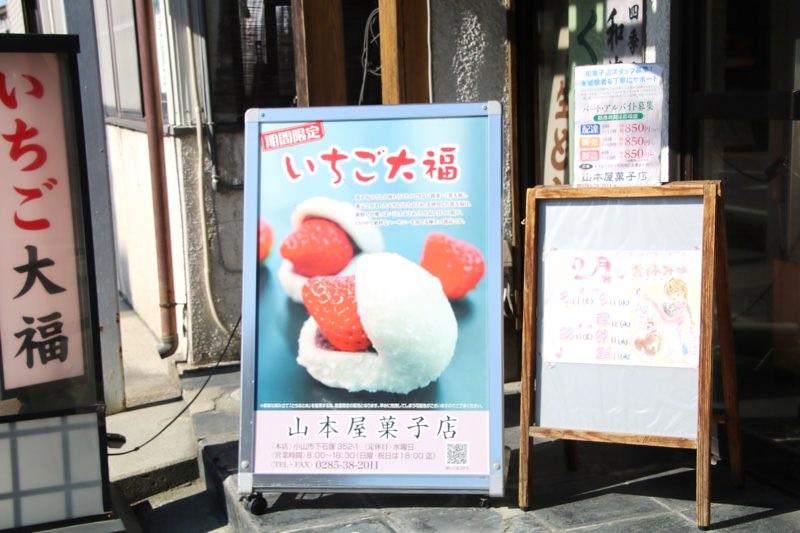 山本屋菓子店 いちご大福の看板