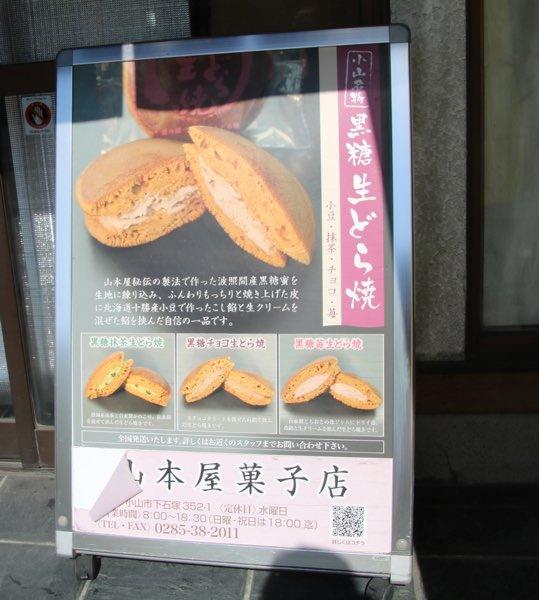 山本屋菓子店の人気メニューの一つ 黒糖生どら焼