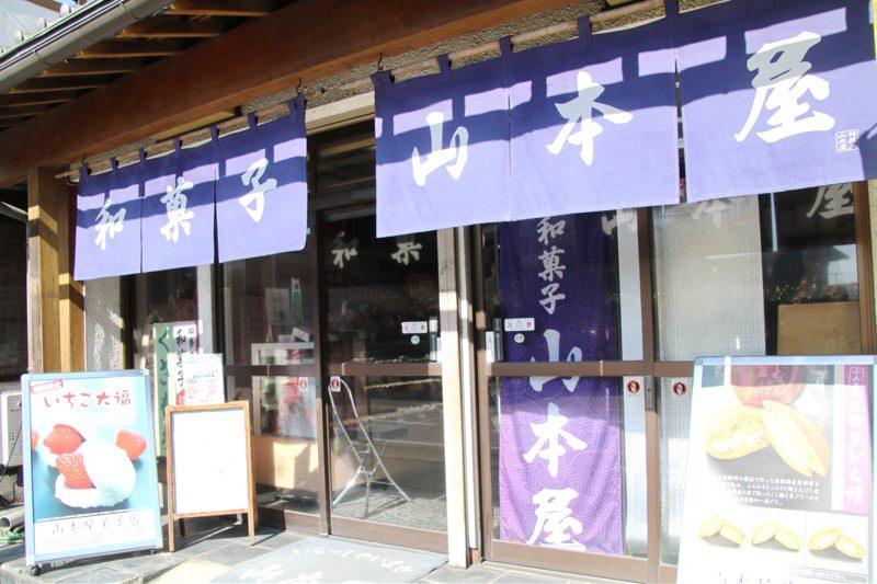 山本屋菓子店の外観