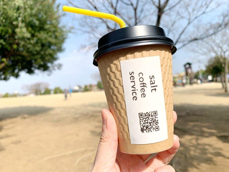公園で美味しい珈琲を!