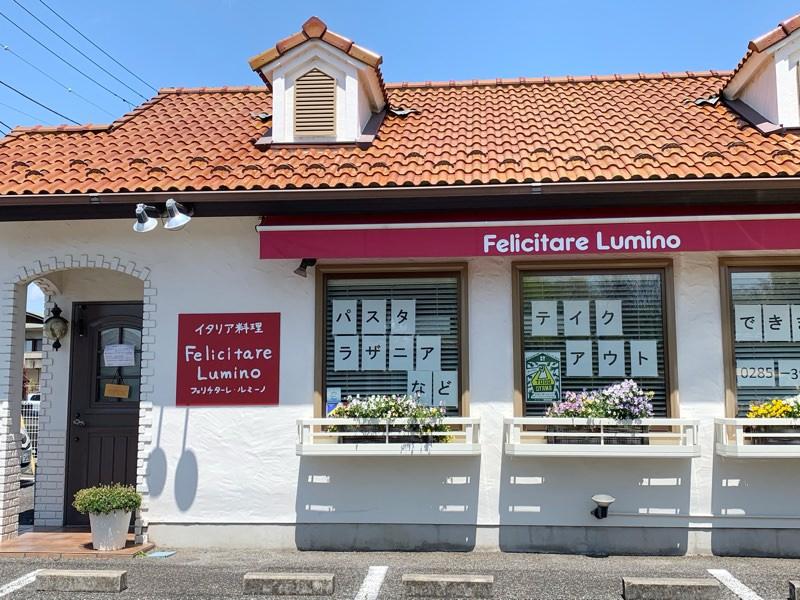 フェリチターレ・ルミーノの店舗の外観