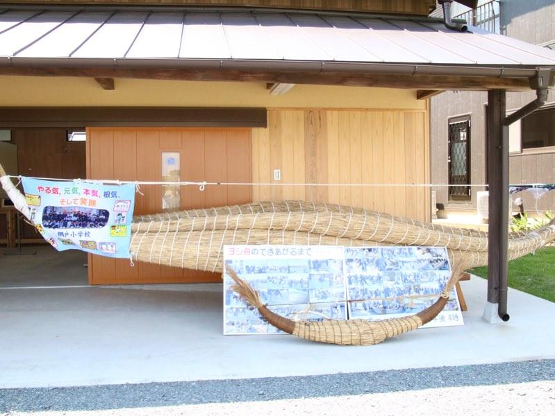 ヨシ舟の展示