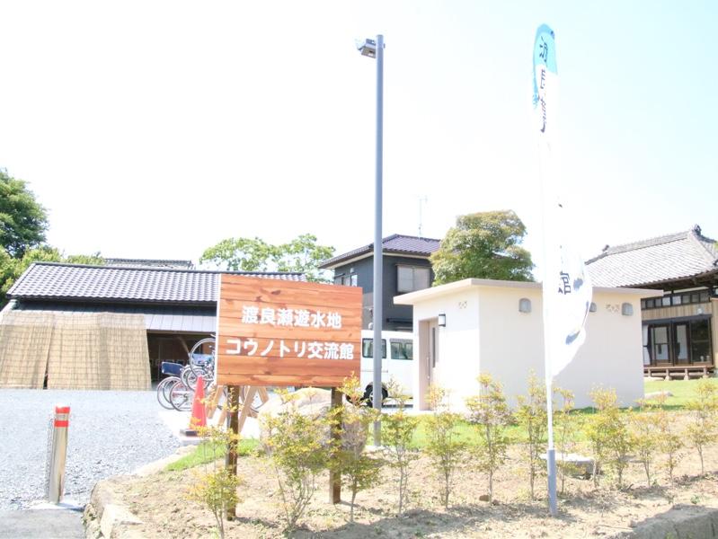 渡良瀬遊水地コウノトリ交流館の入り口