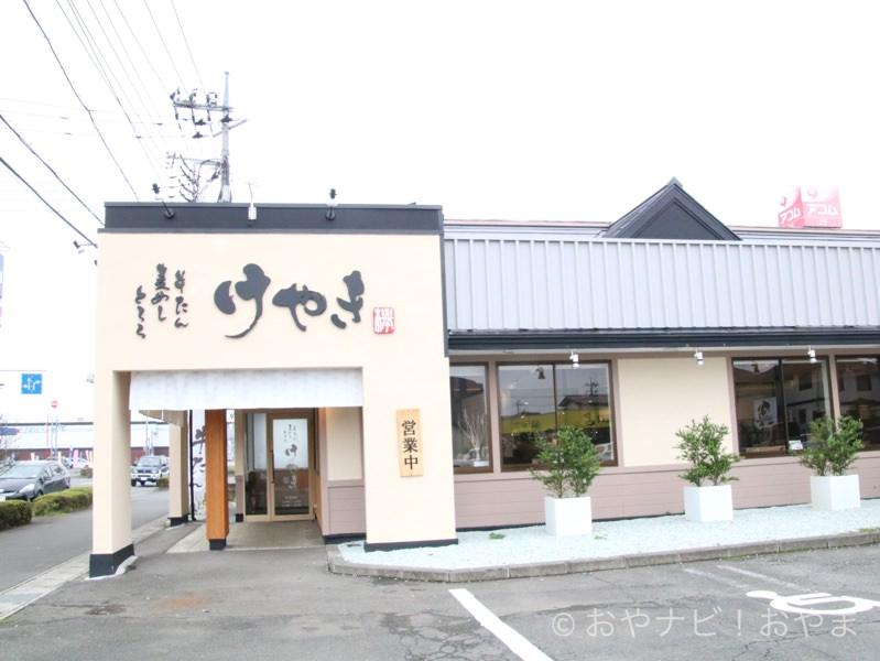 仙台牛タン けやき 小山店の外観