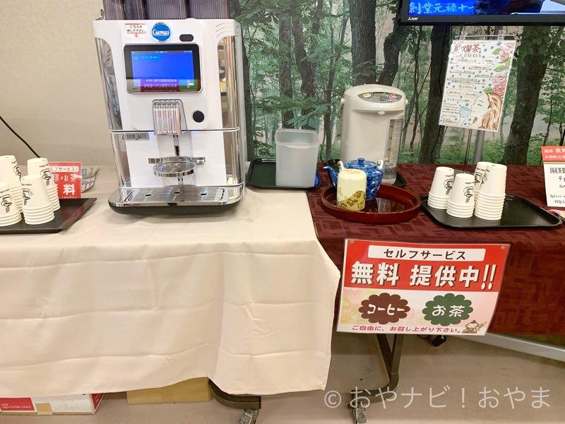 コーヒーとお茶は無料でサービス